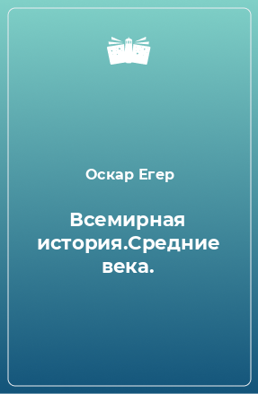 Всемирная история.Средние века.