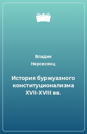 История буржуазного конституционализма XVII-XVIII вв.