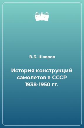 История конструкций самолетов в СССР 1938-1950 гг.