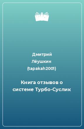 Книга отзывов о системе Турбо-Суслик