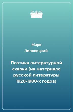 Поэтика литературной сказки (на материале русской литературы 1920-1980-х годов)