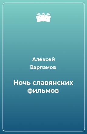 Ночь славянских фильмов