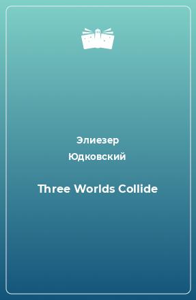 Three Worlds Collide
