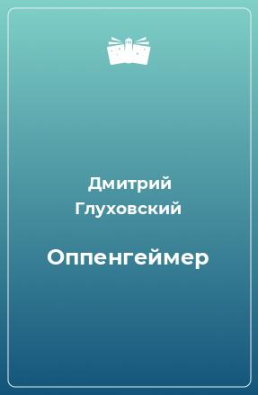 Оппенгеймер