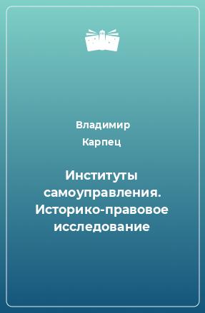 Институты самоуправления. Историко-правовое исследование