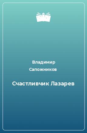 Счастливчик Лазарев