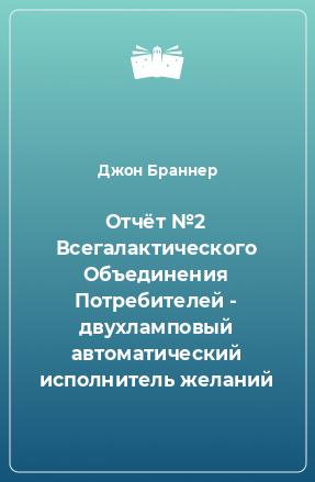 Отчёт №2 Всегалактического Объединения Потребителей - двухламповый автоматический исполнитель желаний