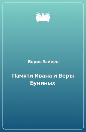 Памяти Ивана и Веры Буниных