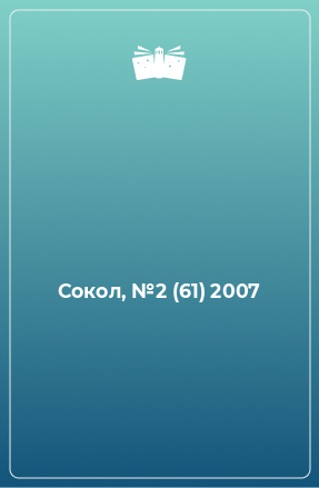 Сокол, №2 (61) 2007