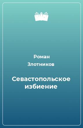 Севастопольское избиение