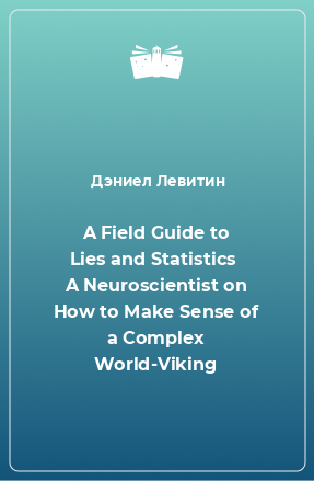 A Field Guide to Lies and Statistics  A Neuroscientist on How to Make Sense of a Complex World-Viking