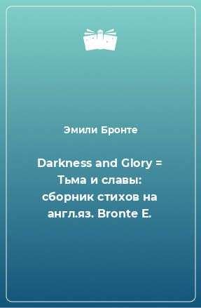 Darkness and Glory = Тьма и славы: сборник стихов на англ.яз. Bronte E.