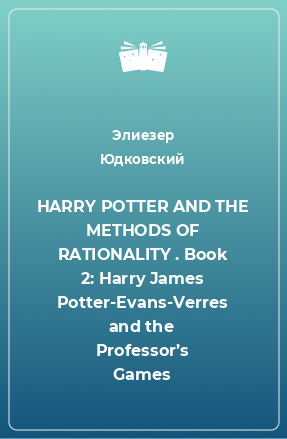 HARRY POTTER AND THE METHODS OF RATIONALITY . Book 2: Harry James Potter-Evans-Verres and the Professor's Games