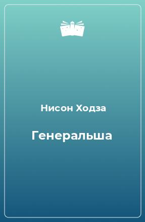Генеральша
