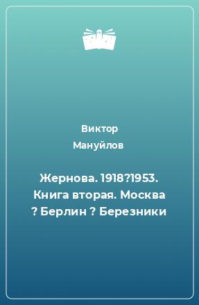 Жернова. 1918?1953. Книга вторая. Москва ? Берлин ? Березники