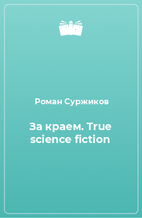 За краем. True science fiction