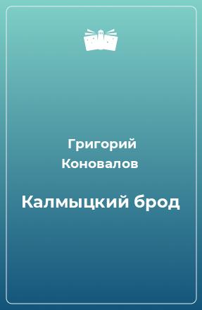 Калмыцкий брод