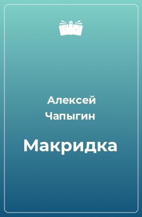 Макридка
