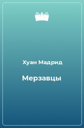 Мерзавцы