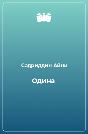Одина