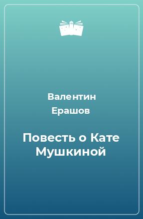 Повесть о Кате Мушкиной