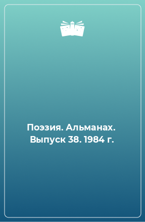 Поэзия. Альманах.  Выпуск 38. 1984 г.