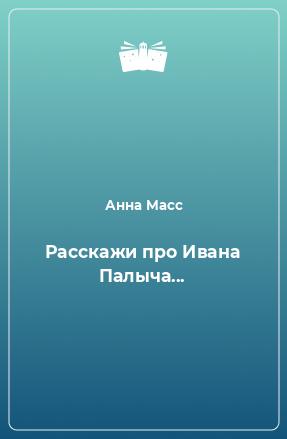 Расскажи про Ивана Палыча...