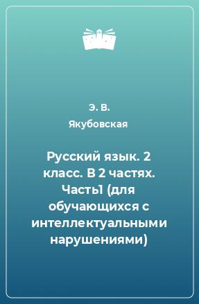 Русский язык. 2 класс. В 2 частях. Часть1 (для обучающихся с интеллектуальными нарушениями)