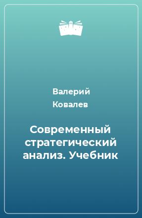 Современный стратегический анализ. Учебник