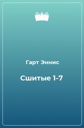 Сшитые 1-7