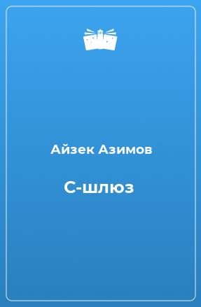 С-шлюз