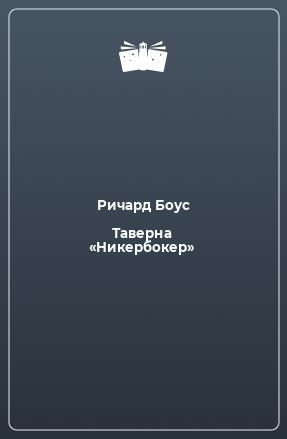 Таверна «Никербокер»