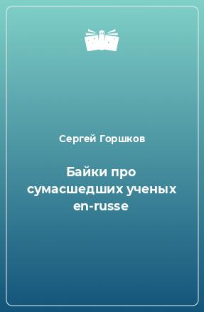 Байки пpо сумасшедших ученых en-russe