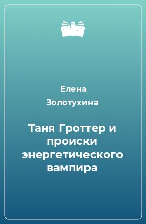 Таня Гроттер и происки энергетического вампира