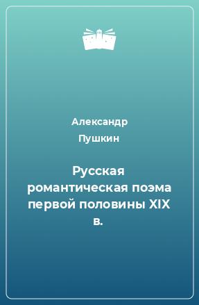 Русская романтическая поэма первой половины XIX в.