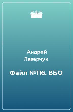 Файл №116. ВБО