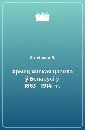 Хрысціянская царква ў Беларусі ў 1863—1914 гг.
