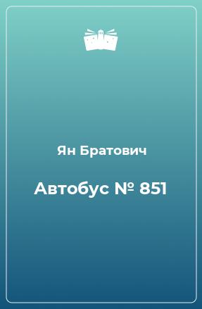 Автобус № 851