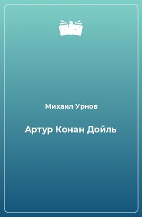 Артур Конан Дойль