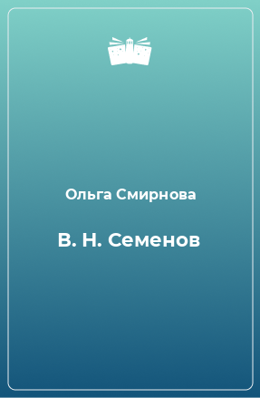 В. Н. Семенов