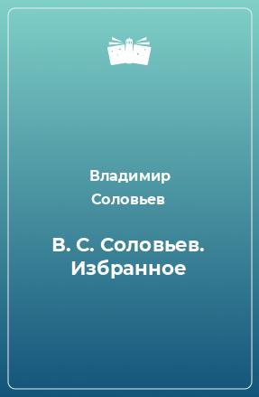 В. С. Соловьев. Избранное