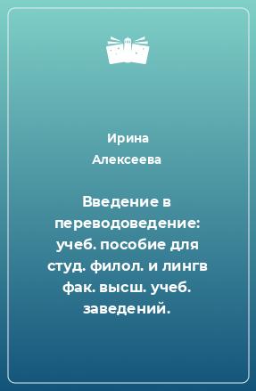 Введение в переводоведение: учеб. пособие для студ. филол. и лингв фак. высш. учеб. заведений.