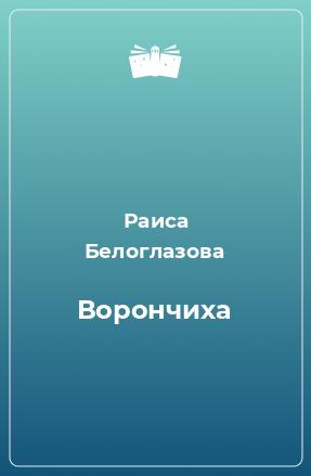 Ворончиха