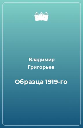 Образца 1919-го