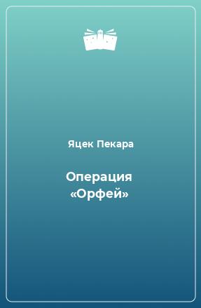 Операция «Орфей»