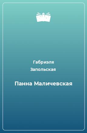 Панна Маличевская