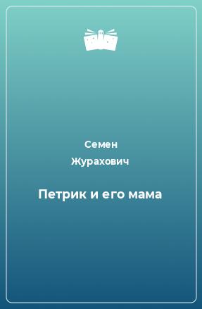 Петрик и его мама