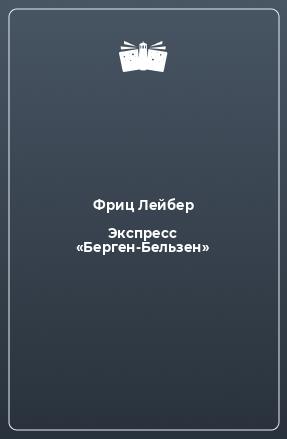 Экспресс «Берген-Бельзен»