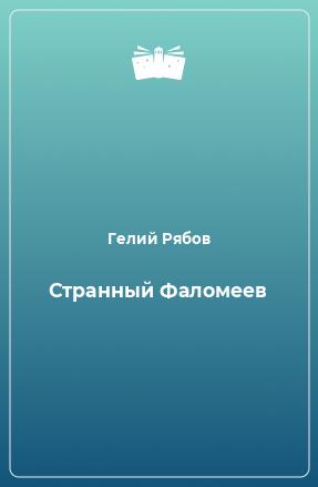 Странный Фаломеев
