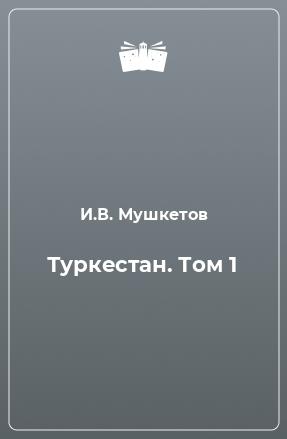 Туркестан. Том 1
